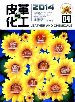 皮革与化工杂志