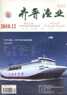 齐鲁渔业杂志