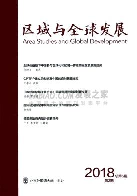 区域与全球发展杂志