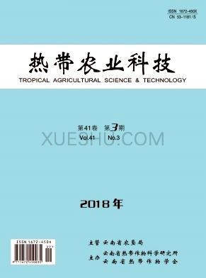 热带农业科技杂志