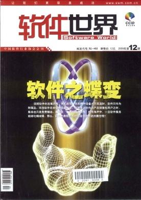 软件世界杂志