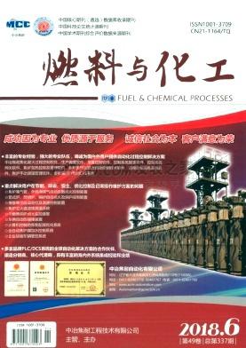 燃料与化工杂志