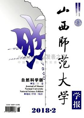 山西师范大学学报杂志
