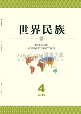 世界民族杂志