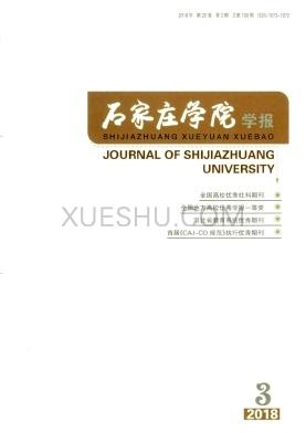 石家庄学院学报杂志