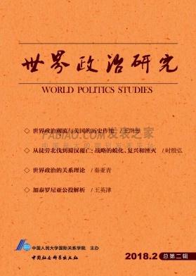 世界政治研究杂志