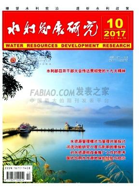 水利发展研究杂志