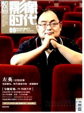 数码影像时代杂志