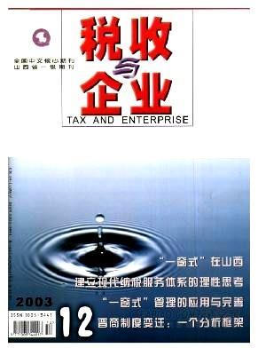 税收与企业杂志
