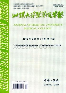 汕头大学医学院学报杂志