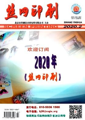 丝网印刷杂志