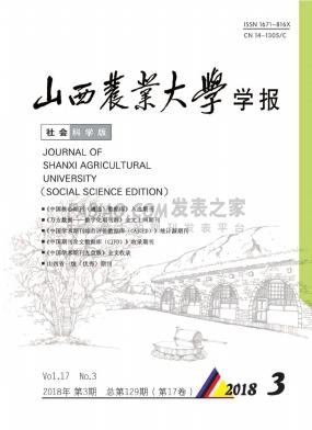 山西农业大学学报杂志