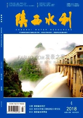 陕西水利杂志