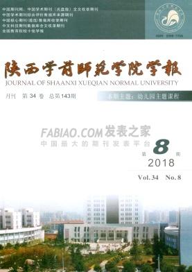 陕西学前师范学院学报杂志