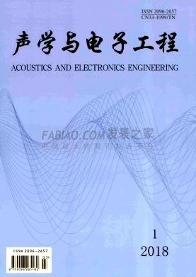 声学与电子工程杂志