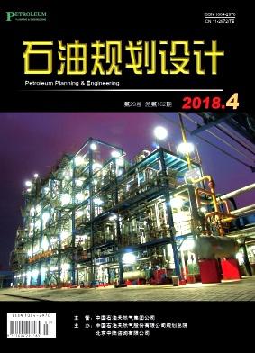 石油规划设计杂志