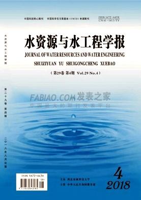 水资源与水工程学报杂志