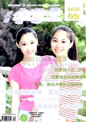 天津中学生杂志