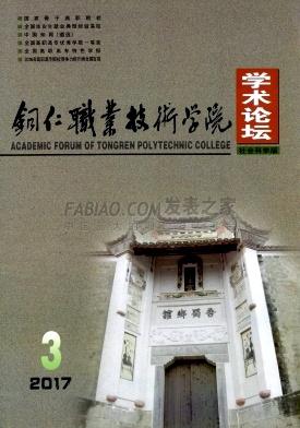 铜仁职业技术学院学术论坛杂志