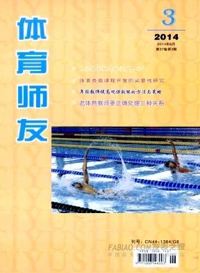 体育师友杂志