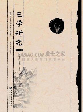 王学研究杂志