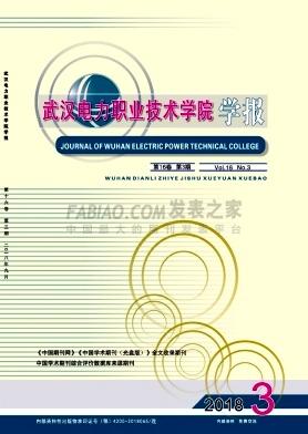 武汉电力职业技术学院学报杂志