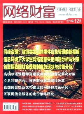 网络财富杂志