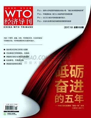 WTO经济导刊杂志