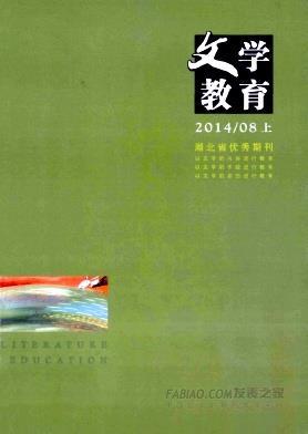 文学教育杂志