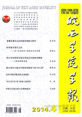 皖西学院学报杂志