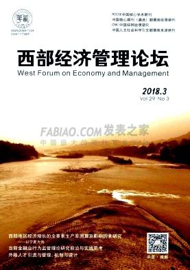 西部经济管理论坛杂志