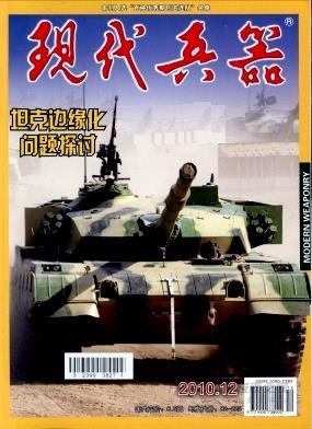 现代兵器杂志