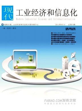 现代工业经济和信息化杂志