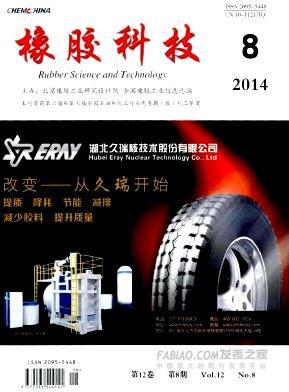 橡胶科技杂志