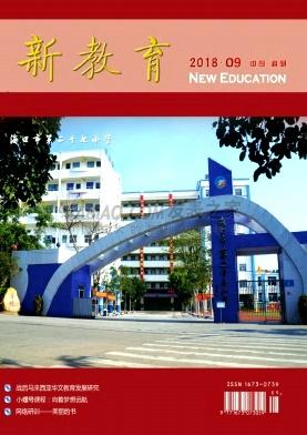 新教育杂志
