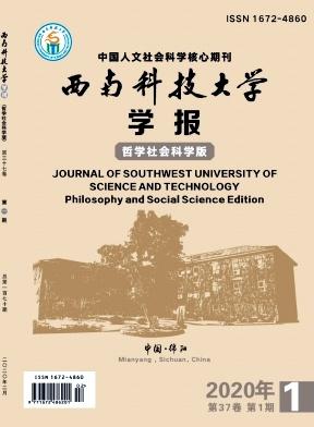 西南科技大学学报杂志