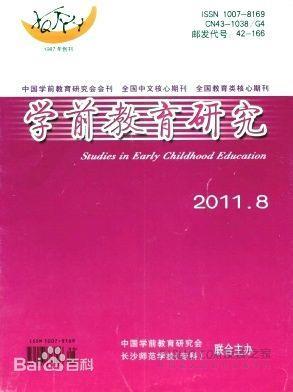 学前教育研究杂志