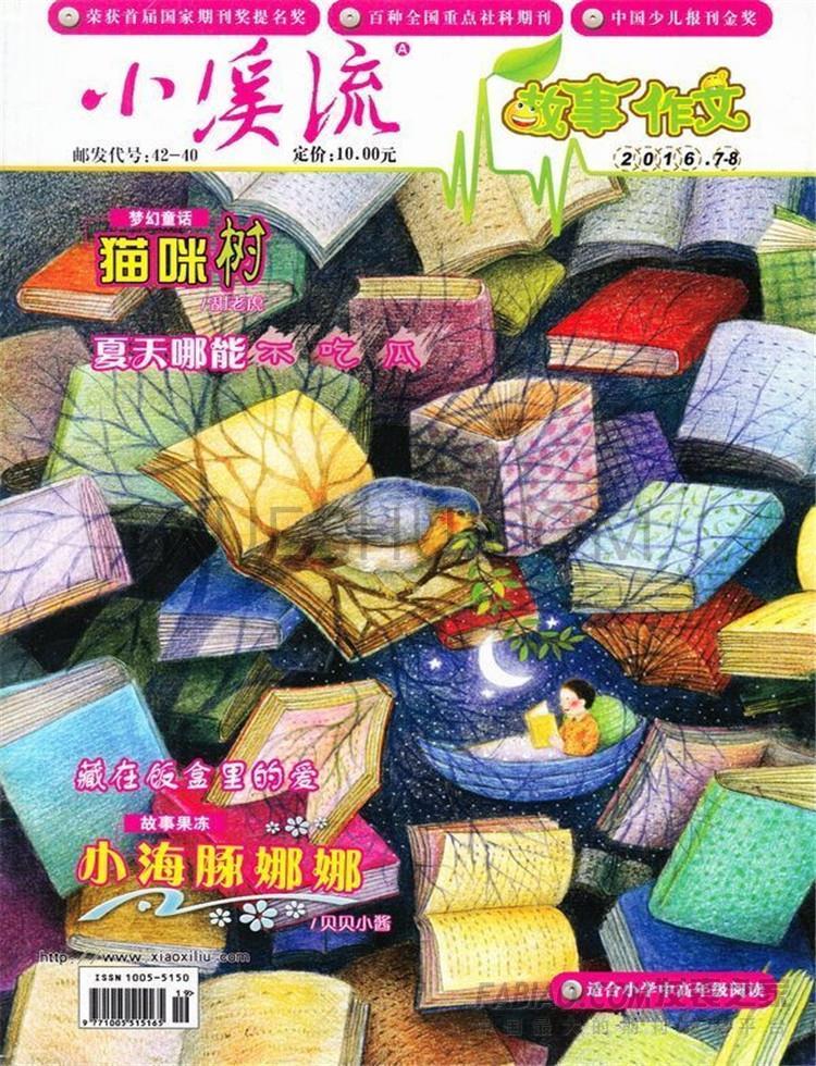 小溪流杂志