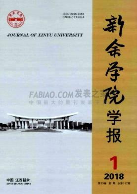 新余学院学报杂志