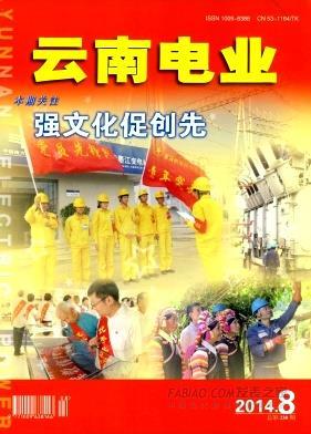 云南电业杂志