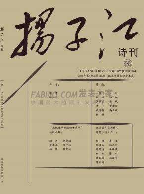 扬子江诗刊杂志