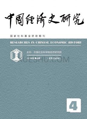 中国经济史研究杂志