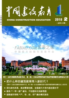 中国建设教育杂志