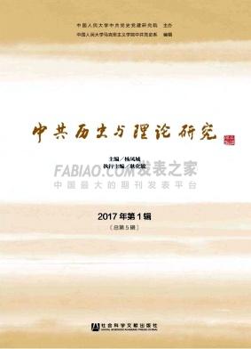 中共历史与理论研究杂志