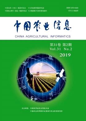 中国农业信息杂志