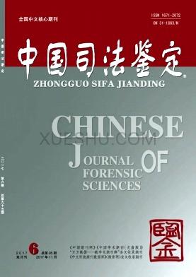 中国司法鉴定杂志