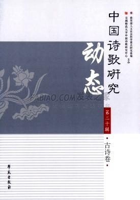 中国诗歌研究动态杂志