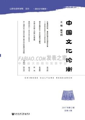 中国文化论衡杂志