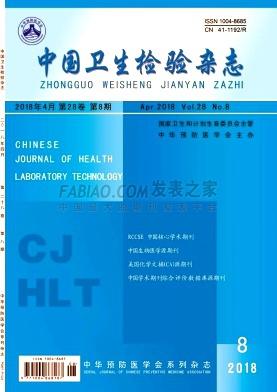 中国卫生检验杂志
