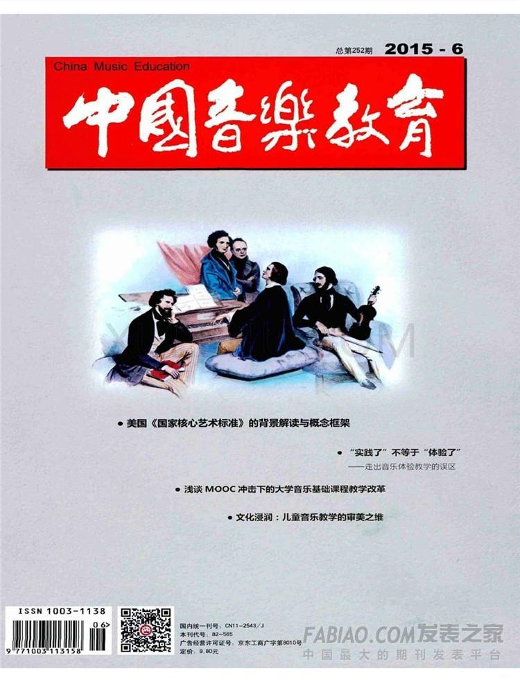 中国音乐教育杂志